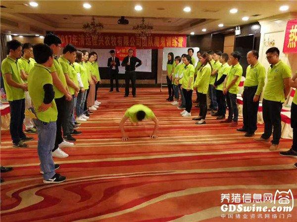 清远竞博 登录农牧有限公司团队魔鬼训练营